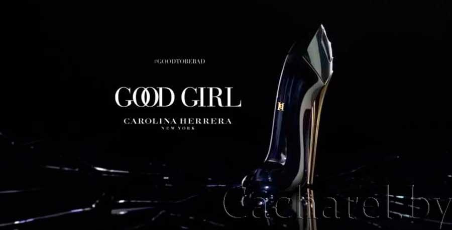 Женская парфюмерия Carolina Herrera Good Girl